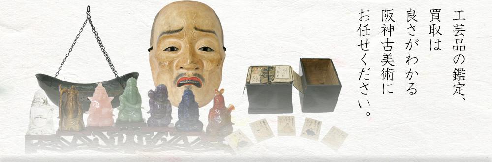 売りたい工芸品(能面・三味線・...